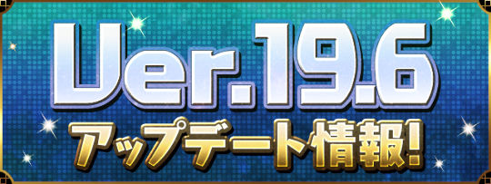 Ver.19.6アップデート情報!