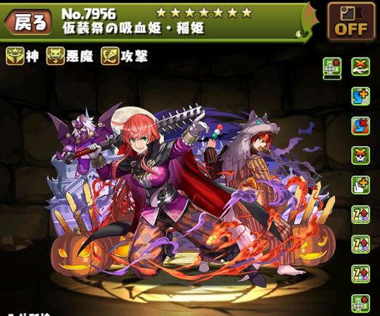 ハロウィンガチャの新キャラ・稲姫、黒髭ティーチのステータスを公開!