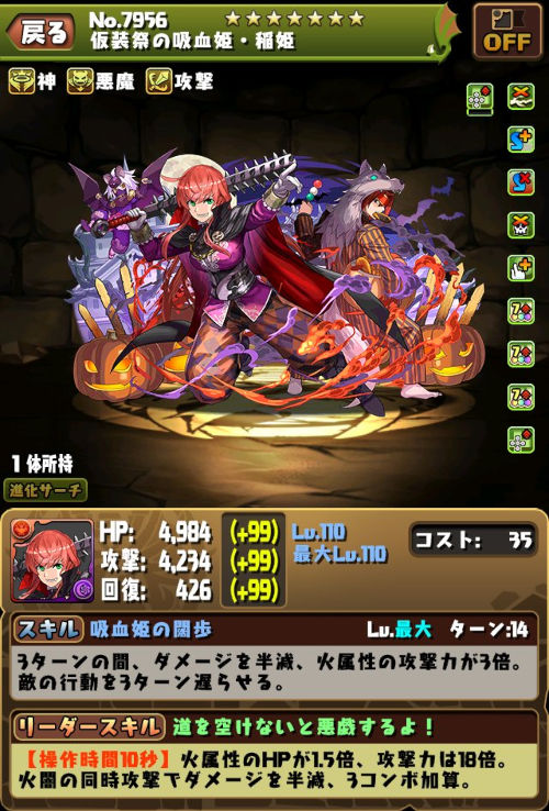 仮装祭の吸血姫・稲姫1