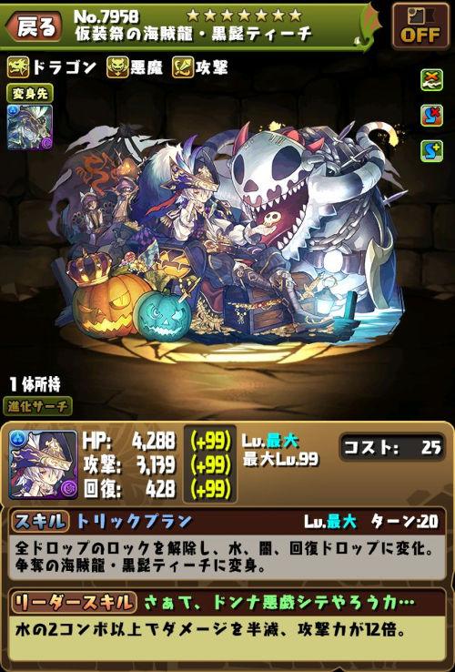 仮装祭の海賊龍・黒髭ティーチ1