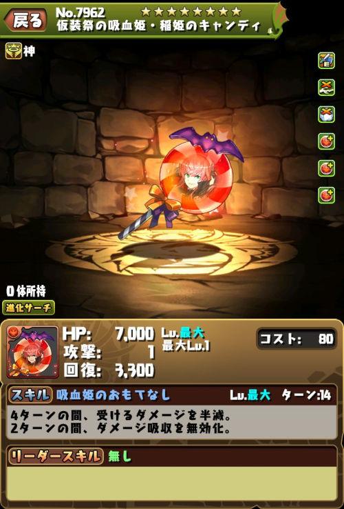 仮装祭の吸血姫・稲姫武器