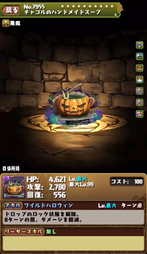 仮装祭の魔女・チャコル2