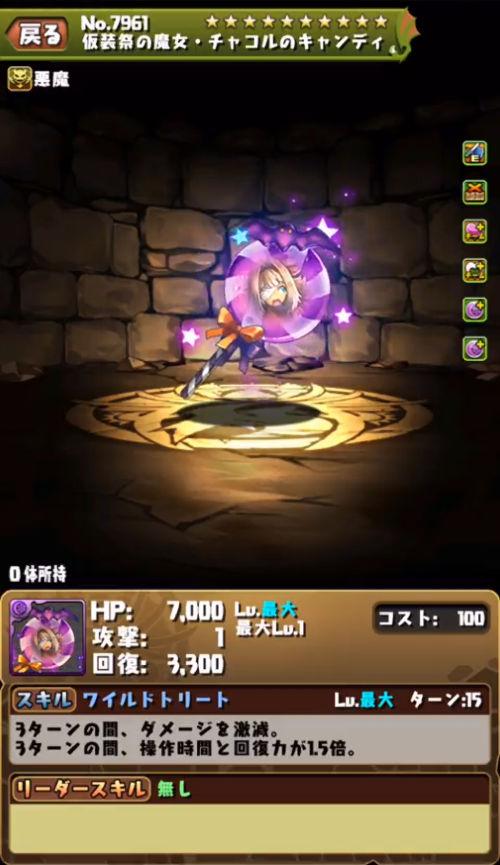 仮装祭の魔女・チャコル3