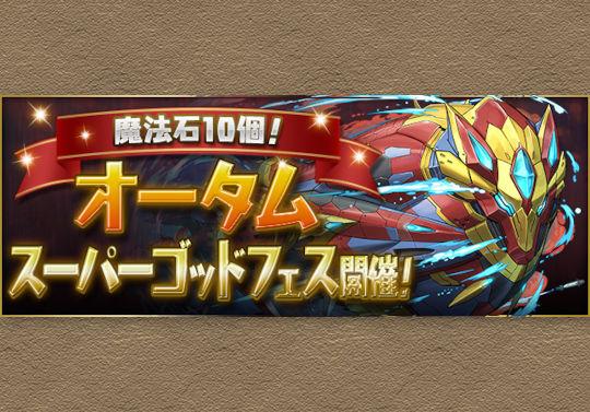 10月15日12時から魔法石10個オータムスーパーゴッドフェスが開催!神シリーズは超転生で排出