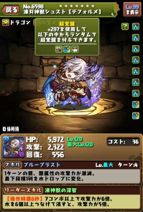 凍刃神獣シュスト【デフォルメ】のステータス画面