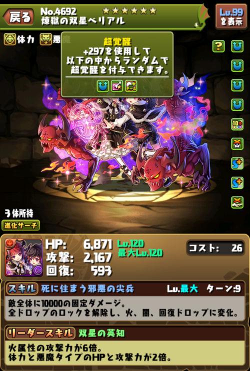 煉獄の双星ベリアルのステータス画面