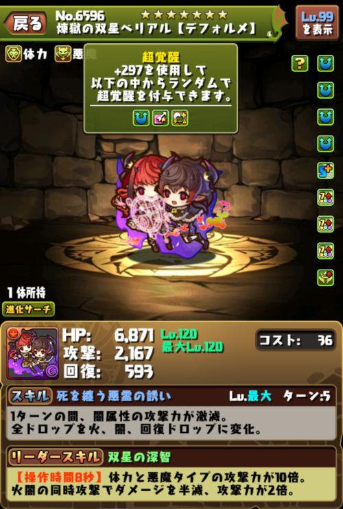 煉獄の双星ベリアル【デフォルメ】のステータス画面