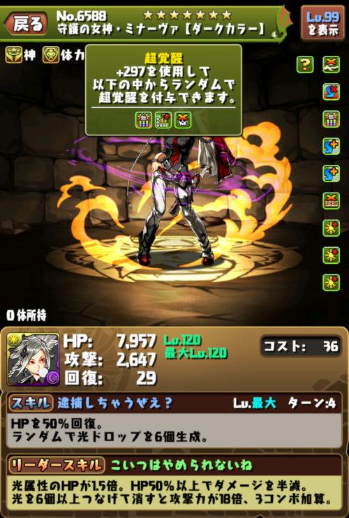 守護の女神・ミナーヴァ【ダークカラー】のステータス画面