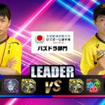 都道府県対抗eスポーツ選手権2021の優勝者が決定!新たなプロ誕生か?プロが阻止か?