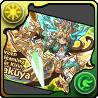 翠輝星の麒麟・サクヤ アナザー カード