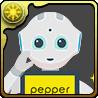 """Pepper""""光モード"""""""