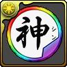 PADエナジーアイテム【神】