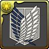 調査兵団の紋章