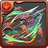 焔猛龍の神器・ダリオン