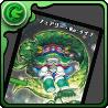 フェアリー・Re:ライフ【DM】カード
