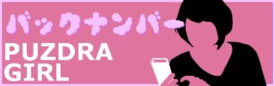 パズドラ女子のバックナンバー