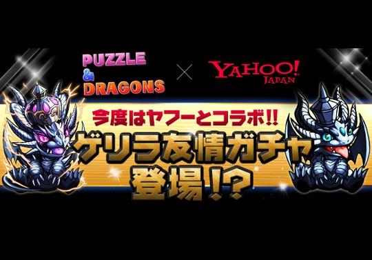 パズドラがYahoo!JAPANとコラボ!
