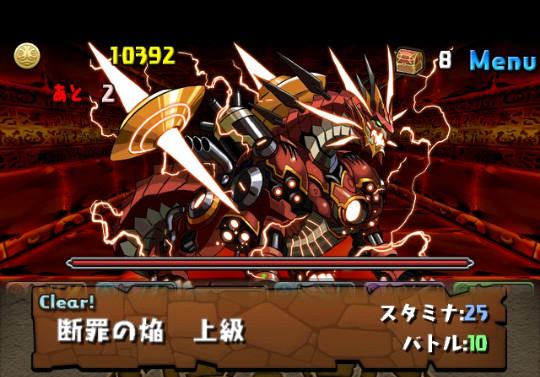 『焔の機械龍』上級をゆく 狙うは砲炎機龍・ベテルギウス!