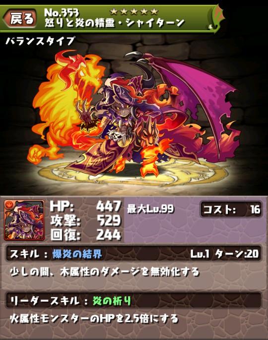 怒りと炎の精霊・シャイターン(☆×5)
