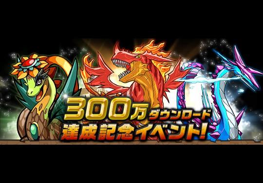 早くも300万DL突破!で記念イベントキタ――(゚∀゚)――!!