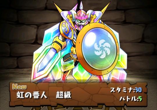 【火曜ダンジョン】虹の番人 超級ダンジョンのモンスター情報