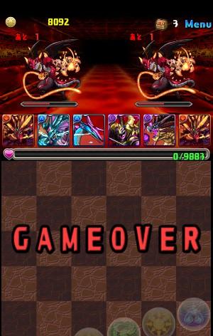 焔の機械龍超級 ゲームオーバー