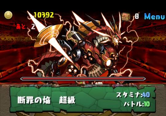 『焔の機械龍 超級』をゆく 時期尚早とはこのことか