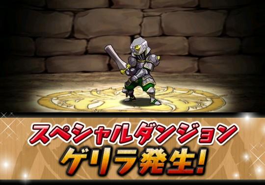 無課金戦士たちは見逃せないゲリラアンケートダンジョンが来る!魔剣士を手に入れる貴重なダンジョン