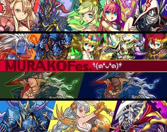 300万DL記念のムラコフェスの超絶×3アップモンスターが決定!