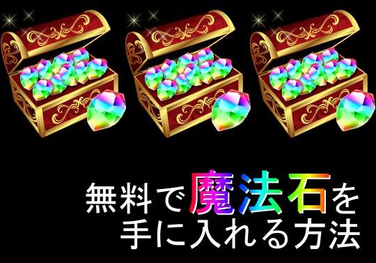 パズドラで無料で魔法石を手に入れる方法