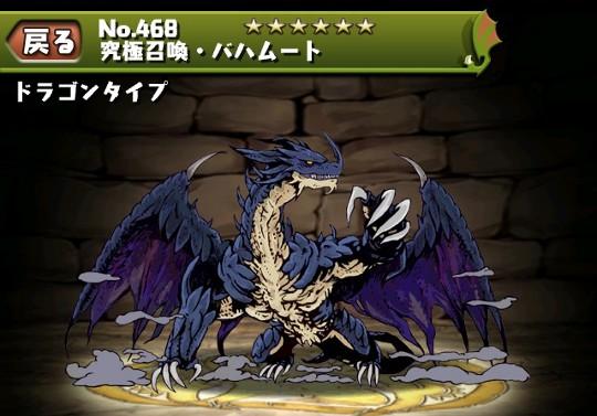 『究極召喚・バハムート』のリーダースキルはドラゴン2.5倍!闇属性版ADKになるか