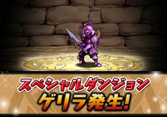 ゲリラアンケートダンジョン1が11月11日18時から来る!闇の魔剣士がドロップ率2倍!