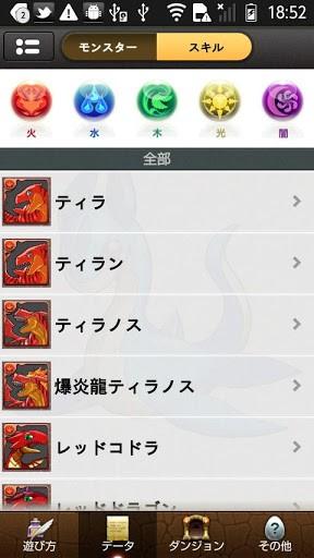パズル&ドラゴンズ攻略 メディア1