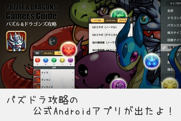 パズドラ攻略アプリのAndroid版がAppBankからリリース!