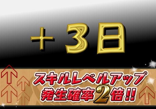 『スキルレベルアップ2倍』イベントが延長というパズドラ運営の新しいお詫びの形