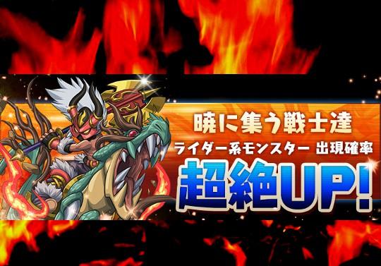 新ガチャイベント『暁に集う戦士達』が16日12時から開催!ライダーシリーズ10種の的中率がアップ!