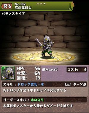 岩の魔剣士 ステータス