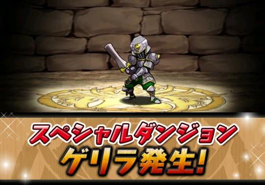 ゲリラアンケートダンジョン3が16日12時から来る!岩の魔剣士を育てて君も6.25倍パーティー!