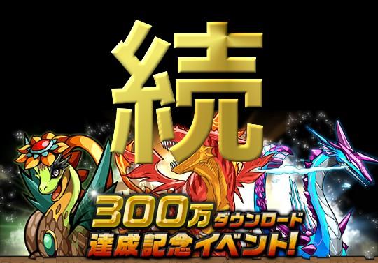 300万DL記念イベントの一部が延長! ポカポカ運営の新しい形?