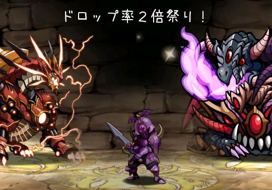 今日はドロップ2倍祭り!伝説の邪龍、アンケートダンジョン1、焔の機械龍がドロップ率2倍!