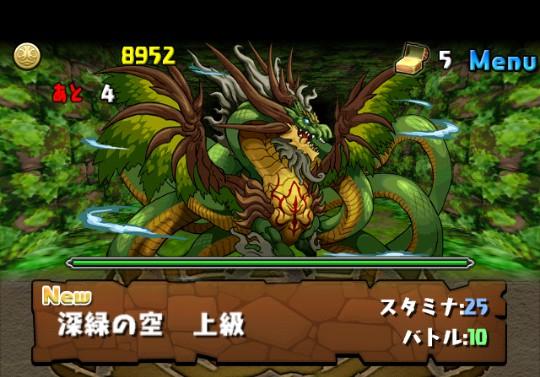 【樹の天空龍(回復無し)】深緑の空 上級ダンジョンのモンスター情報