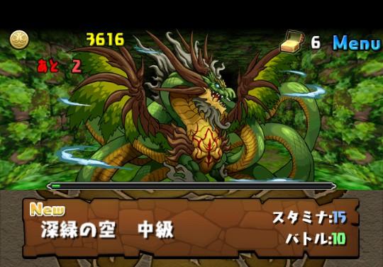 【樹の天空龍(回復無し)】深緑の空 中級ダンジョンのモンスター情報