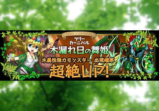 新レアガチャイベント『木漏れ日の舞姫』が11月30日12時から開催!