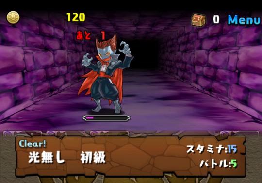 【光届かぬ悪魔の巣】光無し 初級ダンジョンのモンスター情報