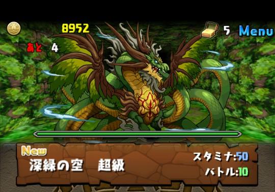 【樹の天空龍(回復無し)】深緑の空 超級 ヘッダー