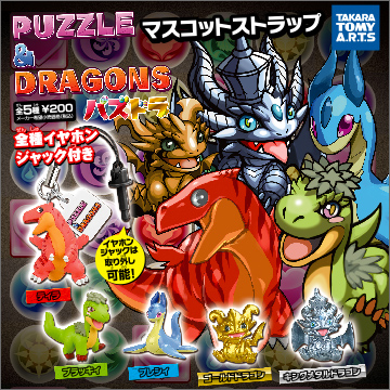 パズル&ドラゴンズ マスコットストラップ