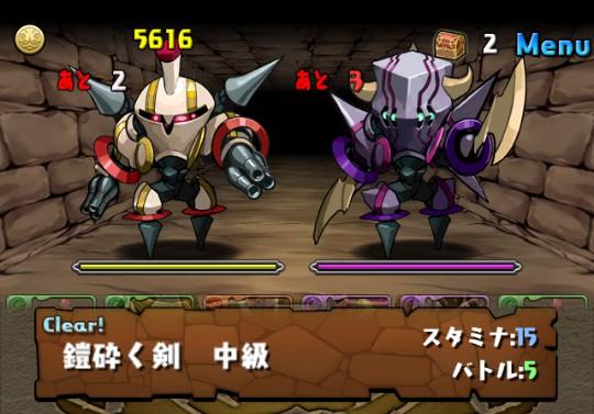 【ブレイカーズ】鎧砕く剣 中級ダンジョンのモンスター情報