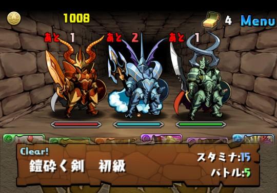 【ブレイカーズ】鎧砕く剣 初級ダンジョンのモンスター情報
