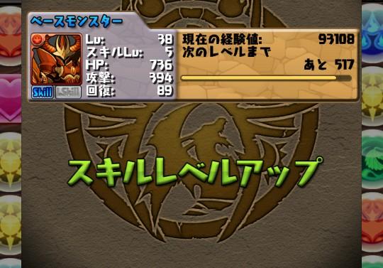【無課金初心者テク】5体合成で最高Lv5のスキルレベルアップ!