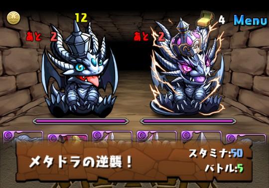 【超メタドラ降臨!】メタドラの逆襲!ダンジョンのモンスター情報